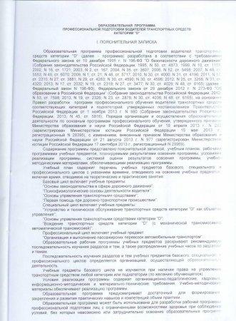 """АКТЫ И ДОКУМЕНТЫ АВТОШКОЛЫ ООО """"ВИЗИТ"""" Г. НЕВЬЯНСК"""